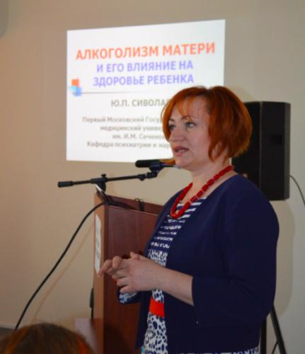 На ассоциации наркологов УрФО, 2016